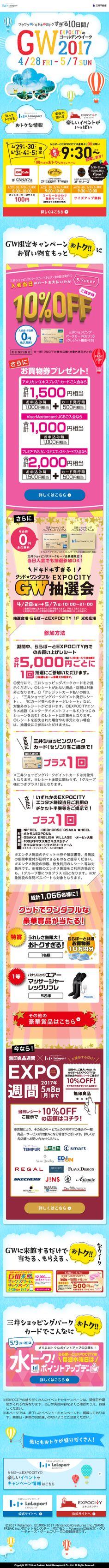ららぽーとEXPOCITY EXPOCITY のゴールデンウィーク2017