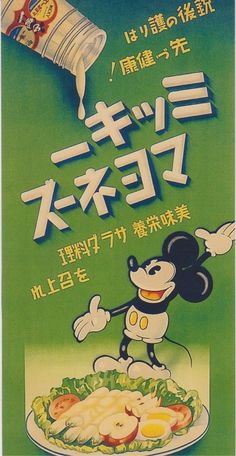 Vintage Japanese ad for Mickey Mouse mayonnaise