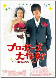 Proposal Daisakusen  AKA Operation Love / プロポーズ大作戦 / 求婚大作戰  Yamashita Tomohisa and Nagasawa Masami play a young man and woman who have been friends since elementary school. Yamashita's character, Iwase Ken, is obstinate and unskilled in love, but he fell long ago for the lively and cheerful woman, Yoshida Rei, played by Nagasawa. But Rei is about to get married to another man. While Ken and other friends from high-school attend the wedding ceremony, a fairy appears and sends Ken back in time