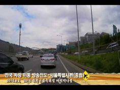2016대희년 마지막나팔 전국차량방송전도, 서울특별시편-종합,2016.9.3 ' | ZOOA-KR