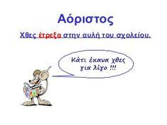 Oi xronoi toy rhmatos Greek Language, Grammar, Teacher, Education, Learning, Toys, School, Life, Activity Toys