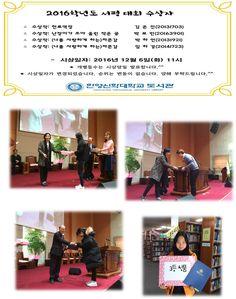 [도서관 문화프로그램] 2016학년도 제1회 서평대회 수상자들 입니다. 수상을 축하드립니다.^^*