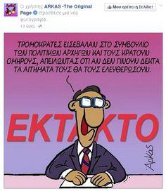 Πώς «είδε» ο Αρκάς το Συμβούλιο των πολιτικών αρχηγών [εικόνα] - FNews