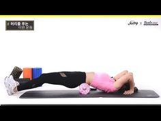 폼롤러 운동 - 등, 허리 통증이 줄어드는 시원한 근막이완 스트레칭 (foam roller for back) - YouTube