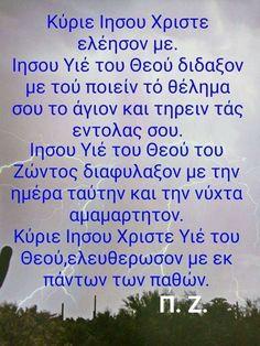 Christus Pantokrator, Greek Quotes, Wise Words, Prayers, Religion, Faith, Greek Language, Mime Artist, Prayer