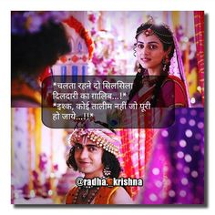 Image may contain: 2 people, text Radha Krishna Love Quotes, Radha Krishna Pictures, Krishna Radha, Krishna Images, Hindi Good Morning Quotes, Love Quotes In Hindi, Quotes About God, Shyari Quotes, Crazy Quotes