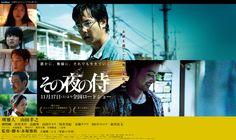 映画『その夜の侍』公式サイト