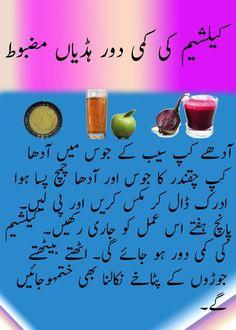 calcium ki kami dur karne ka tarika  Urdu Recipe Book Health And Fitness Articles, Good Health Tips, Natural Health Tips, Health Advice, Health And Nutrition, Healthy Tips, Healthy Hair, Beauty Tips For Skin, Health And Beauty Tips