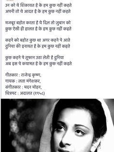 Poetry Hindi, Song Hindi, Poetry Quotes, Hindi Quotes, Beautiful Poetry, Beautiful Songs, How To Feel Beautiful, Old Song Lyrics, Song Lyric Quotes