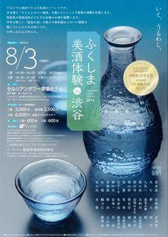 未読3件 - Yahoo!メール Food Graphic Design, Japanese Graphic Design, Ad Design, Flyer Design, Layout Design, Print Design, Poster Layout, Print Layout, Japanese Poster