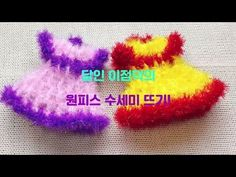 [뜨개질]달인 이점덕의 원피스수세미 만들기(한올스.한올뜨개방) - YouTube Holiday Crafts, Diy And Crafts, Knitting, Rose, Table Settings, Pot Holders, Pots, Strawberries, Tejidos