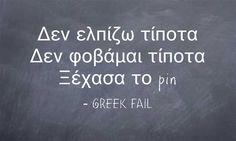 ΞΕΧΑΣΑ ΤΟ PIN