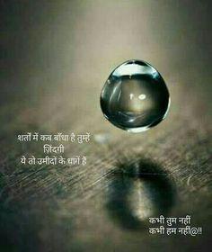 Dil ki baatien Love Quotes In Hindi, Crazy Quotes, People Quotes, True Quotes, Photo Quotes, Picture Quotes, Hindi Words, Rare Words, Gulzar Quotes