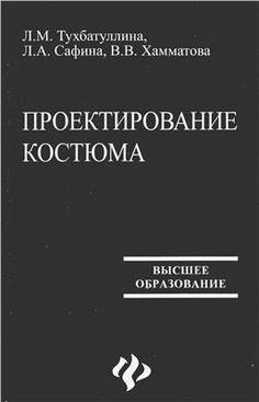 Тухбатуллина Л.М., Сафина Л.А., Хамматова В.В. Проектирование костюма.