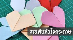 งานฝีมือพับหัวใจกระดาษ รายได้เสริมทําที่บ้าน งานพิเศษ ค่าแรงร้อยละ 18 บาท http://xn--72c6aaahdg2a4gkr8fbgcyud5r8fex0g.blogspot.com/2016/12/18.html