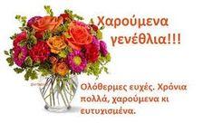 Αποτέλεσμα εικόνας για χαρουμενα γενεθλια Special Occasion, Happy Birthday, Table Decorations, The Originals, Quotes, Beautiful, Happy Brithday, Quotations, Urari La Multi Ani