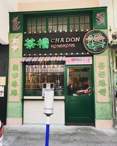 名称:港嘢茶檔 Chadon 住所:22 Hau Wong Rd, Kowloon City, 香港 Tea Restaurant, Chinese Restaurant, Chinese Menu, Hong Kong Architecture, Noodle Bar, Restaurant Exterior Design, Food Kiosk, Shop Front Design, Modern Chinese Interior