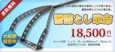 【送料無料】雪落とし革命 18,500円