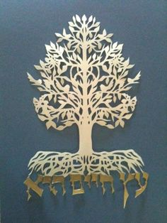 "Etz Chaim papercut by Hanna Klebansky. Etz Chaim (also transliterated as 'Etz Ḥayyim) (Hebrew: עץ חיים, ""Tree of Life"") is a common term used in Judaism. The expression, found in the Book of Proverbs, is figuratively applied to the Torah itself: ""It [the Torah] is a Tree of Life to those who cleave to it"". Frame sizes: 15.5*12,5 inch"