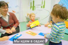 Мы идем в садик!  Сегодня существует 4 вида детских садов: 1. общего развития, 2. оздоровительные, 3. центры развития (с акцентом на интеллектуальное и эстетическое развитие) 4. и комбинированные садики, которые включают в себя несколько групп с различными направлениями. Посетив развивающей группы для детей до 6 лет, Вы сможете выбрать самое лучшее общество для вашего ребенка .  Важно учесть наполненность групп, удаленность от дома, вашу возможность общения с воспитателем, наличие…