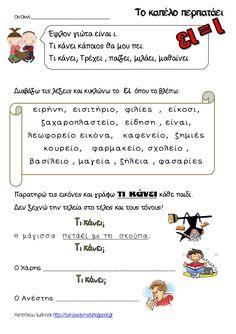 το καπέλο περπατάει School Hacks, School Tips, Learn Greek, Greek Language, Book Activities, Elementary Schools, Grammar, Spelling, Parenting
