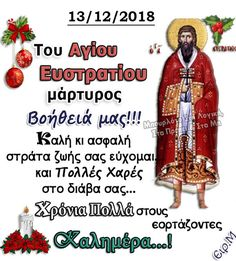 Name Day, Gods Love, Wise Words, Christianity, Blog, Love Of God, Saint Name Day, Blogging, Word Of Wisdom