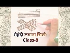 How to learn Mehndi for beginners-Class Stylish Mehndi Designs, Arabic Mehndi Designs, Crochet Bag Tutorials, Heena Design, Mehndi Designs For Beginners, Class 8, Mehendi, Clutter, Art Sketches