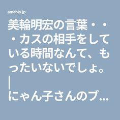 美輪明宏の言葉・・・カスの相手をしている時間なんて、もったいないでしょ。 | にゃん子さんのブログ