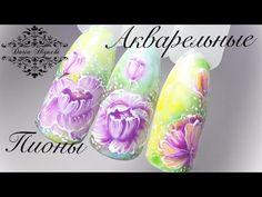 Пионы!!! Акварель Гель Лаками!!! Nails Desing!!! - YouTube