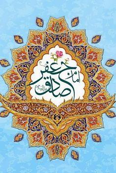 امام جعفر صادق Imam Sadiq