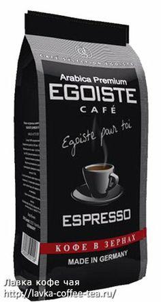 кофе Egoiste Espresso 250г. зерно