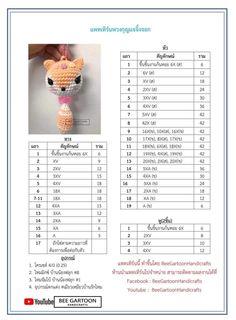 Crochet Disney, Crochet Baby, Free Crochet, Crochet Key Cover, Crochet Keychain Pattern, Crochet Amigurumi Free Patterns, Crochet Flowers, Baby Quilts, Crochet Projects