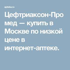 Цефтриаксон-Промед — купить в Москве по низкой цене в интернет-аптеке.
