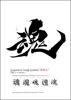 kanji mean [soul]