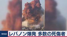 レバノンで大規模爆発(2020年8月5日)