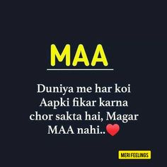 Mother love Friendship Quotes In Hindi, Hindi Quotes, Mothers Love, Company Logo, Feelings