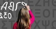 #Υγεία #Διατροφή Πώς καταλαβαίνουμε ότι ένα παιδί έχει δυσλεξία; ΔΕΙΤΕ ΕΔΩ: http://biologikaorganikaproionta.com/health/223351/