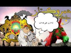 المغرب  الملك محمد السادس سياسة الإستحمار CARTOON HD
