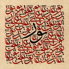 """Arabic Calligraphy-  A verse in the 'Quran describes God as """"Light upon light"""", and here the artist has repeated and overlapped the words to say """"light upon light, upon light, upon light..."""""""