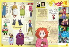Mary and the Witch's Flower メアリと魔女の花 Mary to Majo no Hana -메리와 마녀의 꽃 Mary et la Fleur de la sorcière Secret World Of Arrietty, The Secret World, Studio Ghibli Art, Studio Ghibli Movies, L Anime, Anime Toys, Masterpiece Theater, Save The Children, Miyazaki