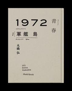 1972 Young Battleship Island - wangzhihong.com