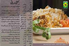 Masala Mornings with Shireen Anwer: Rice Dishes Shireen Anwar Recipes, Seekh Kebab Recipes, Indian Food Recipes, Vegetarian Recipes, Cooking Recipes In Urdu, Baking Recipes, Cooking Tips, Masala Tv Recipe, Main Course Dishes