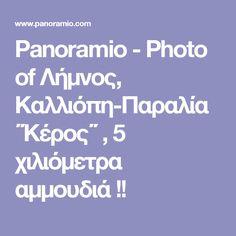 Panoramio - Photo of Λήμνος, Καλλιόπη-Παραλία ΄΄Κέρος΄΄ , 5 χιλιόμετρα αμμουδιά !!