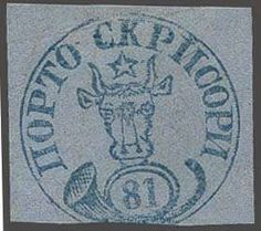 Romania 81 parale blue on blueish wove paper, unused example without gum. Fresh colour, touched at base, otherwise with good to large margins, two n...
