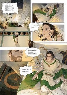 Chapter Seven – The Trick of Eros – Sivutrad Loki And Sigyn, Thor X Loki, Loki Laufeyson, Marvel Funny, Marvel Dc Comics, Marvel Avengers, Manga, Marvel Venom, Spideypool