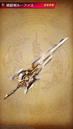 破鎧剣ルーファス