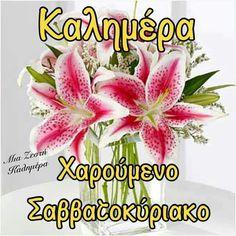 Good Night, Good Morning, Beautiful Pictures, Macrame, Happy, Art, Nighty Night, Buen Dia, Art Background