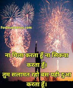 Top 10 Happy Birthday Status In Hindi Birthday Images Hd, Birthday Wishes And Images, Birthday Wishes For Sister, Shayari In Hindi, Shayari Image, Happy Birthday Status, Status Hindi, Love Status, Romantic Love Quotes