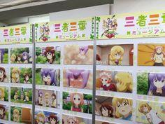 TVアニメ『三者三葉』 @sansya_anime  6月25日 本日より秋葉原のゲーマーズさんにて三者三葉ミュージアム開催中です!!!サイン入りの等身大パネルに台本、原画展示などございますので是非足を運んでみて下さい!!! #三者三葉