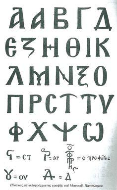 Calligraphy Letters Alphabet, Calligraphy Fonts, Lettering, Byzantine Icons, Byzantine Art, Culture Russe, Greek Font, Voynich Manuscript, Ancient Alphabets